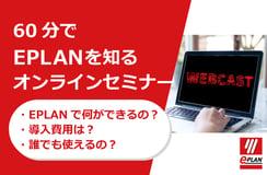 製造業もDXする時代。効率化・標準化への第一歩、踏み出してみませんか?|EPLANオンラインセミナー