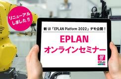 EPLAN Platform 2022 正式リリース前のデモ画面を公開!EPLANオンラインセミナーがリニューアル