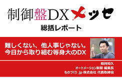 制御盤DXメッセ 総括レポ:難しくない、他人事じゃない。今日から取り組む等身大のDX【制御盤DXメッセ2021アーカイブ】