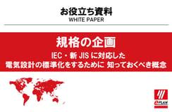 【お役立ち資料】規格の企画「IEC・新JISに対応した 電気設計の標準化をするために 知っておくべき概念」