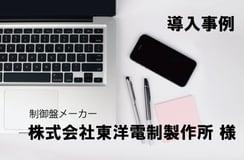【制御盤メーカー】東洋電制製作所はEPLANをどのように活用してきたのか?|導入事例