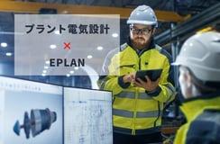 大まかなプラント電気設計の流れとEPLAN
