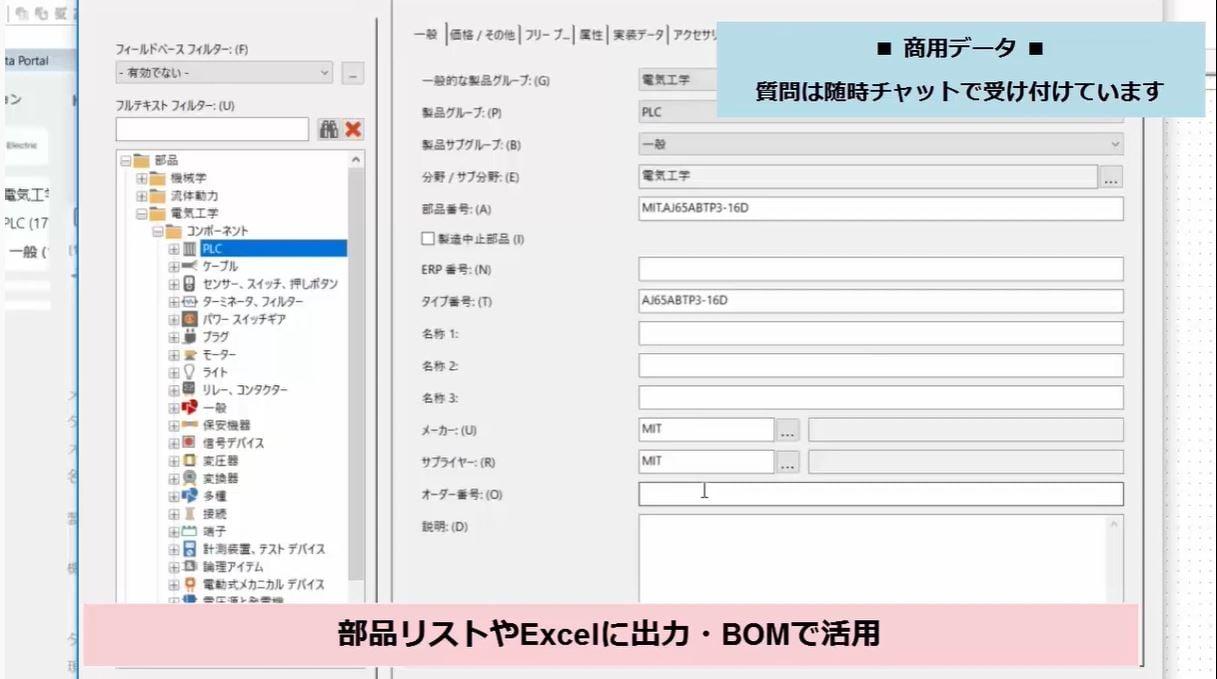 20200422_VC_製品概要_スクリーンショット_商用データ