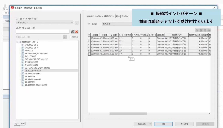 20200422_VC_製品概要_スクリーンショット_接続ポイントパターン