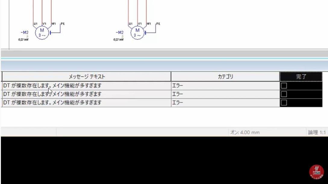 VC_検証修正_スクリーンショット_プロジェクトチェック2