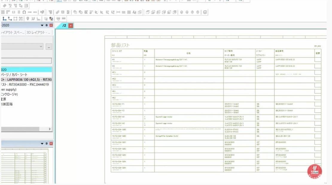 VC_検証修正_スクリーンショット_部品表