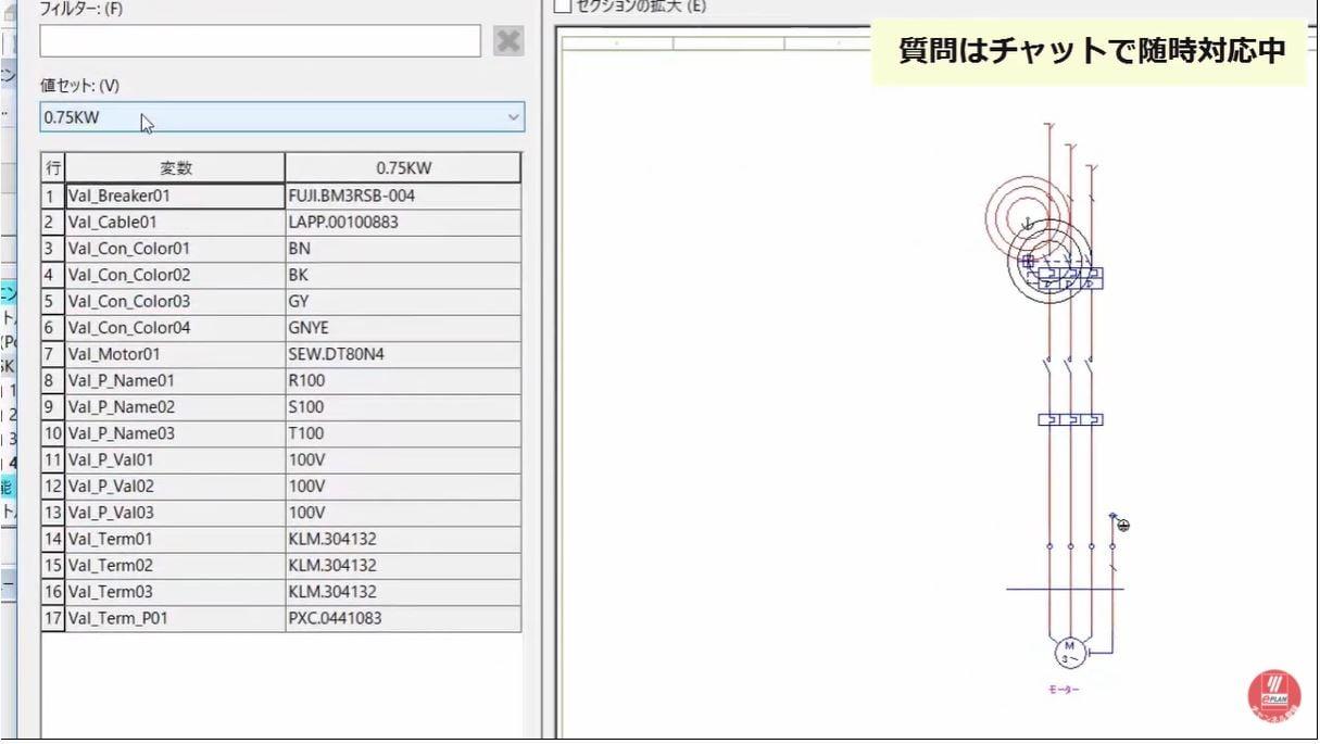 VC_電気設計_スクリーンショット_値セット