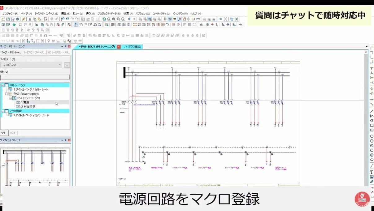 VC_電気設計_スクリーンショット_電源回路をマクロ登録