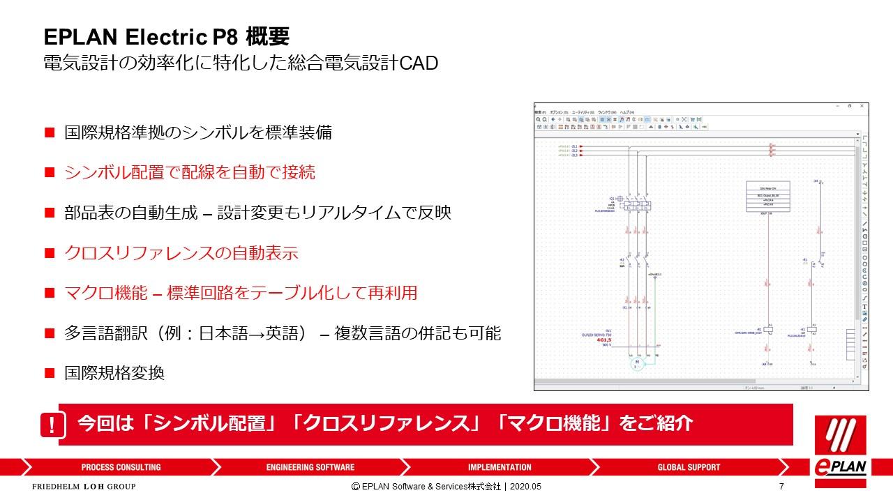 VC_電気設計_ダウンロード資料_1