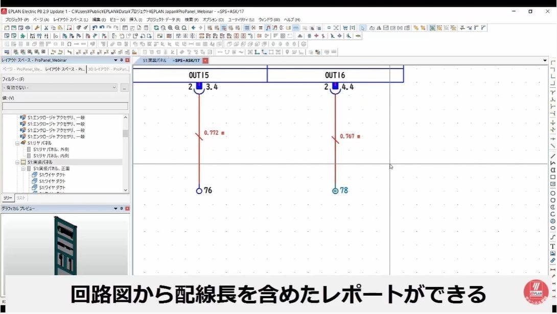 VC_機械仕様_スクリーンショット_自動配線3