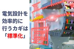 電気設計を効率的に行うカギは「標準化」