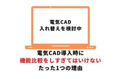 電気CAD導入時に機能比較をしすぎてはいけないたった1つの理由
