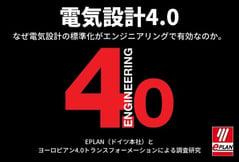 【ホワイトペーパー】電気設計4.0 まとめ付きレポート