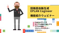 Cogineerのすべてがわかる!回路図自動生成 Cogineer機能紹介ウェビナーレポート