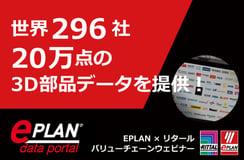 【セミナー動画公開】EPLAN Data Portalの中身を公開!設計で重要な部品データ