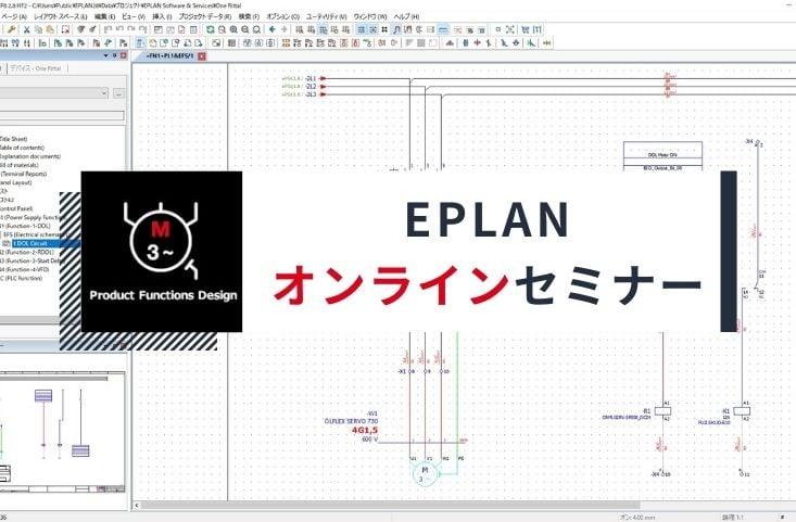 EPLANオンラインセミナー