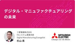 三菱電機株式会社:デジタル・マニュファクチュアリングの未来【制御盤DXメッセ2021アーカイブ】