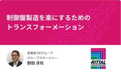 リタール株式会社:制御盤製造を楽にするためのトランスフォーメーション【制御盤DXメッセ2021アーカイブ】|電気設計CAD EPLAN