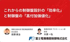 富士電機機器制御株式会社:これからの制御盤設計の「効率化」と制御盤の「高付加価値化」【制御盤DXメッセ2021アーカイブ】