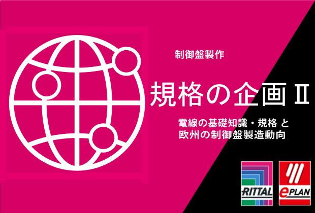 規格の企画Ⅱ(Rittal)