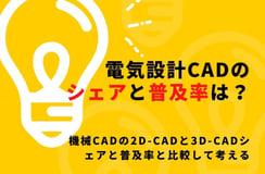 電気設計CADのシェアと普及率は?機械CADの2D-CADと3D-CADシェアと普及率と比較して考える
