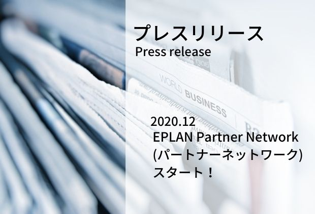 1分でわかる!EPLAN News‗EPLAN Partner Network_EPN
