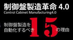 制御盤製造を自動化すべき15の理由