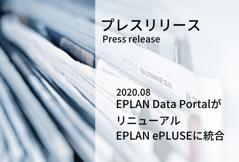 【プレスリリース】EPLAN News 2.9! 新しいEPLAN Data Portalでできる事