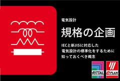 【規格の企画】IEC・新JISに対応した 電気設計の標準化をするために 知っておくべき概念
