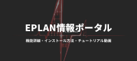 EPLAN情報ポータル.png