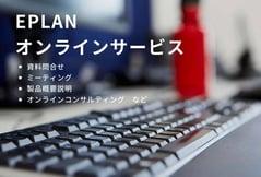 【お知らせ】EPLANオンラインサービスについて