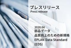 【プレスリリース】部品データ品質向上のための新規格:EPLAN Data Standard (EDS)