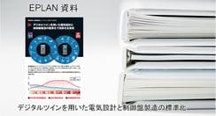 デジタルツインを用いた電気設計と制御盤製造の標準化
