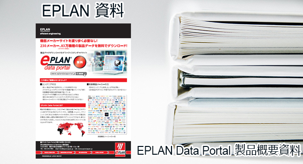 EPLANshiryo_edpflyer_books-1845614_1920.jpg