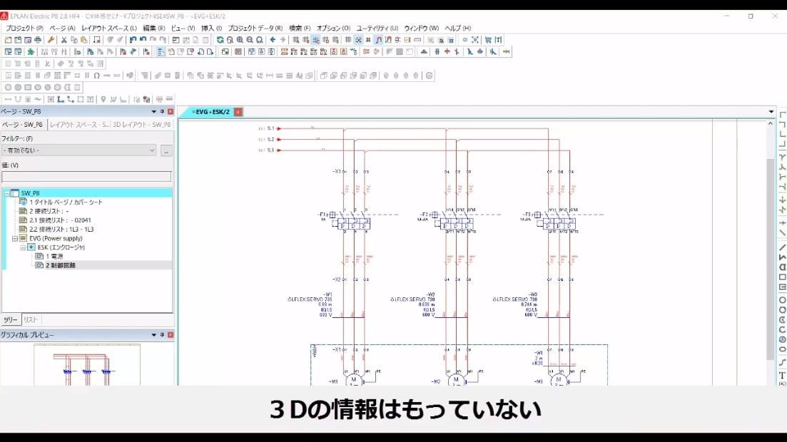 Excelからインポート_EPLANSmartWiring1.jpg