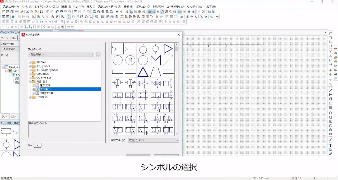 Fluid_1_symbol.jpg