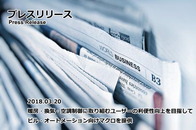 Press_release_20180320.jpg