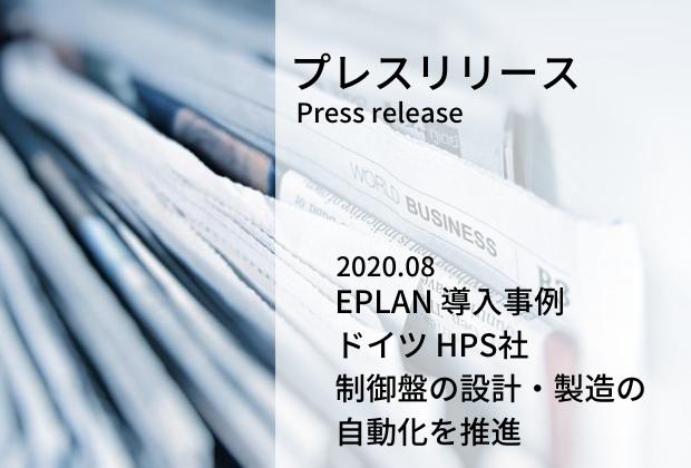 Press_release_HPS_Cogineer.png