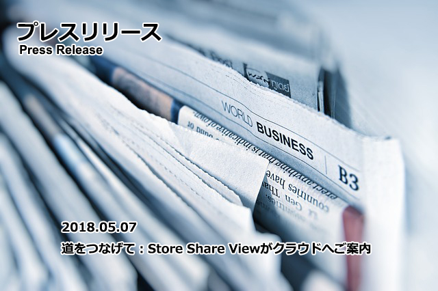 Press_release_storeshareview_business-2651346_640.jpg