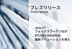 【プレスリリース】フォルクスワーゲン社がEPLANとRittal社の最新ソリューションを導入