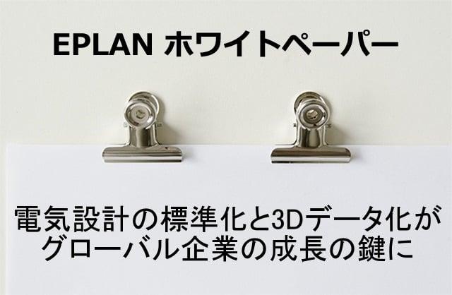 Whitepaper_denkisekkei_3ddata