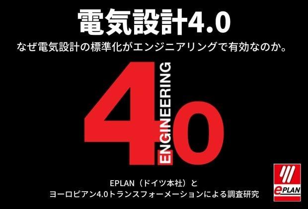 engineering40_innova.jpg