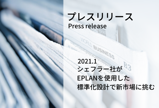 Pressrelease_202101_Schaeffler