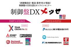 基調講演にTeam Cross FAと東洋電制『制御盤DXメッセ』講演企業全9社が発表に