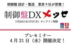 業界の最新情報が集結!オンラインセミナー『制御盤DXメッセ』5月開催決定!