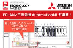 EPLANと三菱電機 AutomationML連携|EPLAN Partner Network