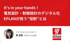 "EPLAN Software & Services株式会社:It's in your hands!電気設計・制御設計のデジタル化 EPLANが担う""役割""とは【制御盤DXメッセ2021アーカイブ】"