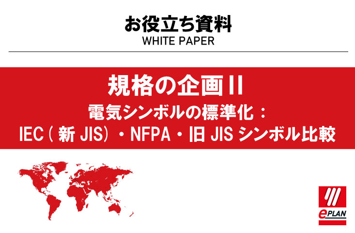 【お役立ち資料】規格の企画Ⅱ「電気シンボルの標準化:IEC(新JIS)・NFPA・旧JISシンボル比較」