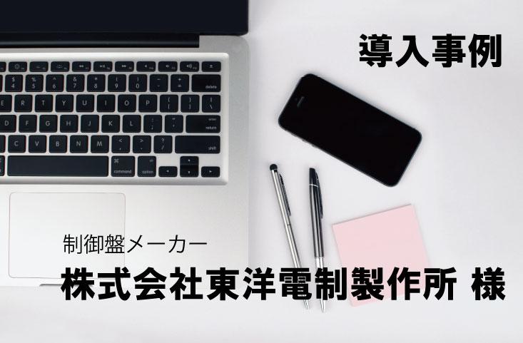 【制御盤メーカー】東洋電制製作所はEPLANをどのように活用してきたのか?|導入事例 - 世界標準の電気設計CAD EPLANブログ