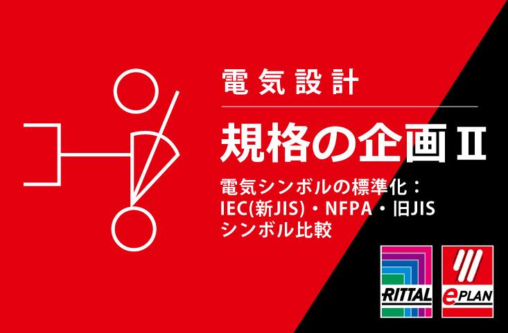 【規格の企画Ⅱ】電気シンボルの標準化:IEC(新JIS)・NFPA・旧JISシンボル比較